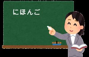 日语系列(6)语法结构