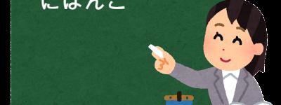 日语系列(3)假名全面学习